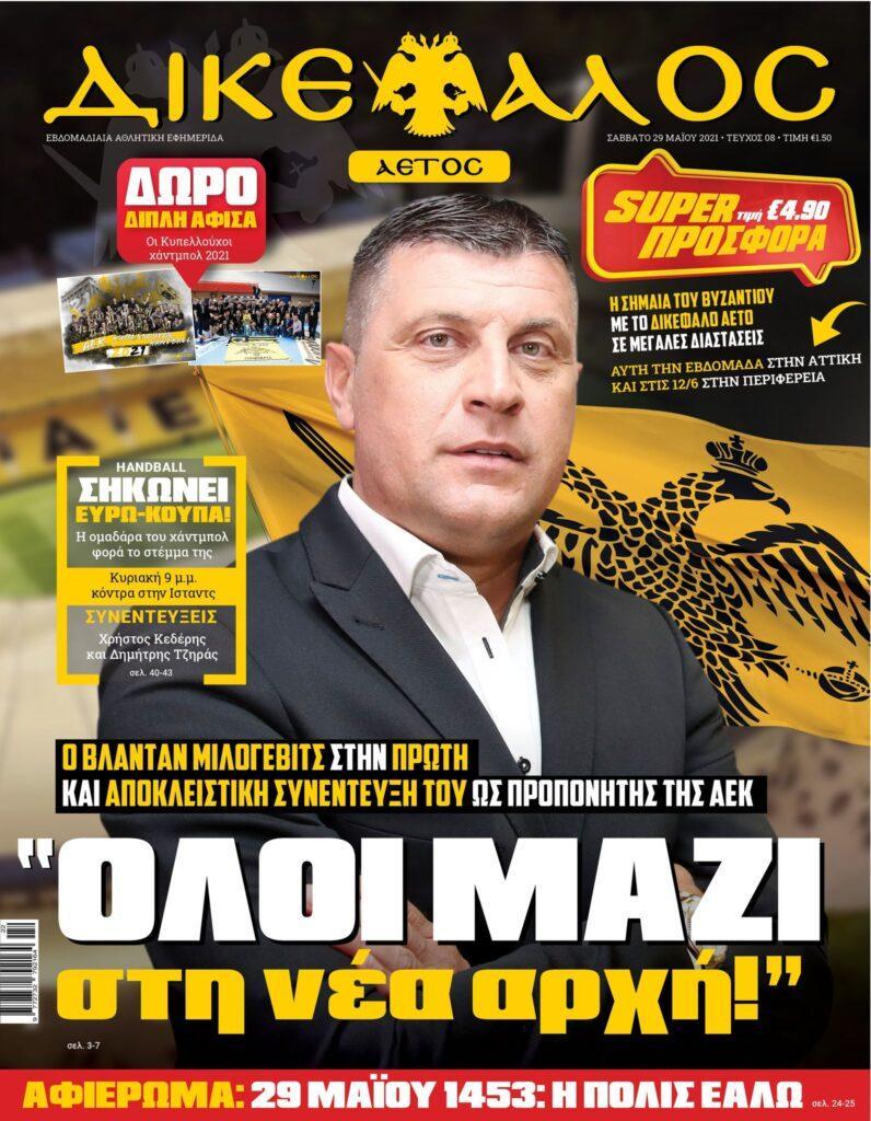Μιλόγεβιτς στην πρώτη αποκλειστική του συνέντευξη ως προπονητής της ΑΕΚ: «Ολοι μαζί στη νέα αρχή!» (ΦΩΤΟ)