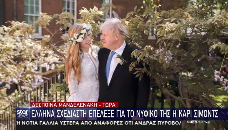 Μυστικός γάμος για τον Μπόρις Τζόνσον (VIDEO)
