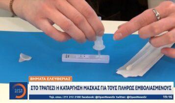 Στο τραπέζι η κατάργηση μάσκας για τους πλήρως εμβολιασμένους (VIDEO)