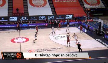 Euroleague Στιγμές: Ο Πάντερ πήρε... ρεβάνς από τον Ολυμπιακό (VIDEO)