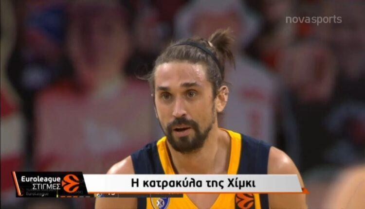 Euroleague Στιγμές: Η κατρακύλα της Χίμκι (VIDEO)