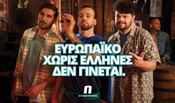 «Ευρωπαϊκό Χωρίς Ελληνες Δεν Γίνεται»