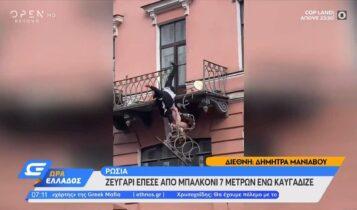 Ρωσία: Ζευγάρι έπεσε από μπαλκόνι 7 μέτρων ενώ καυγάδιζε (VIDEO)