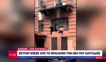 Ζευγάρι έπεσε από το μπαλκόνι την ώρα που καυγάδιζε στη Ρωσία (VIDEO)