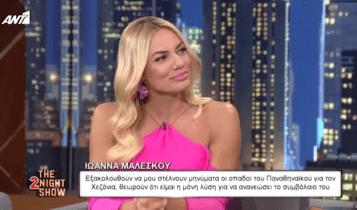 Μαλέσκου για Χεζόνια: «Θεωρούν ότι είμαι η μόνη λύση για να μείνει» (VIDEO)