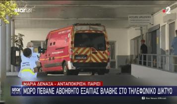 Γαλλία: Μωρό πέθανε αβοήθητο εξαιτίας βλάβης στο τηλεφωνικό δίκτυο (VIDEO)