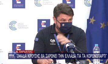 Χαρδαλιάς: «Ομάδα κρούσης θα σαρώνει την Ελλάδα για τα κορωνοπάρτι» (VIDEO)