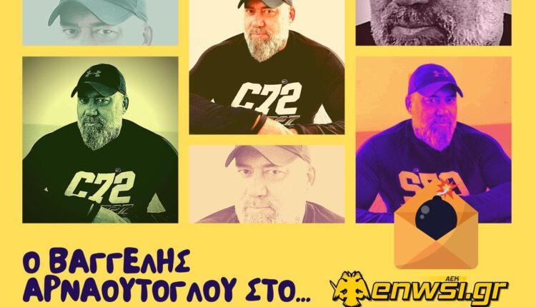 Εσκασε… η βόμβα: Ο Βαγγέλης Αρναούτογλου στο enwsi.gr!