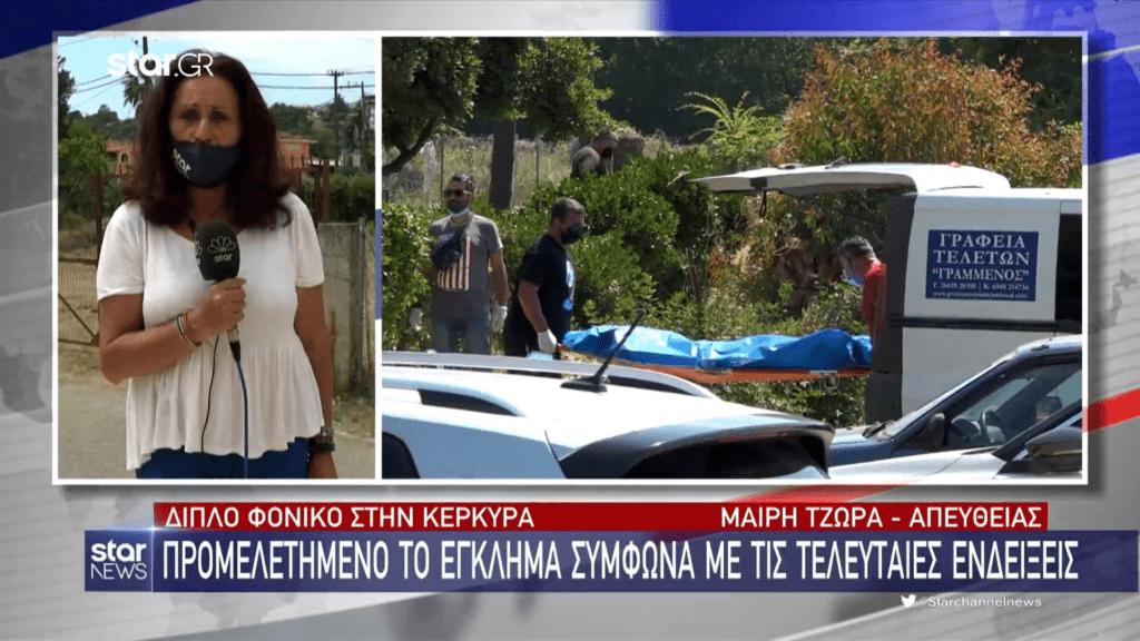 Διπλό φονικό στην Κέρκυρα: Προμελετημένο το έγκλημα σύμφωνα με τις τελευταίες ενδείξεις (VIDEO)