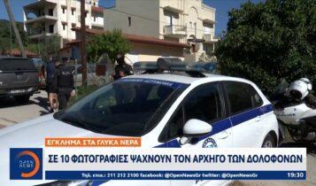 Εγκλημα στα Γλυκά Νερά: «Σαν να καθάρισαν το σπίτι με χλωρίνη» λέει η Αστυνομία