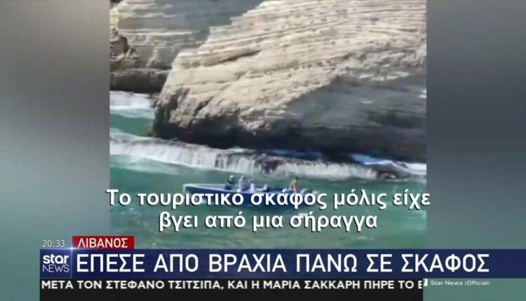 Λίβανος: Επεσε από βράχια πάνω σε σκάφος (VIDEO)