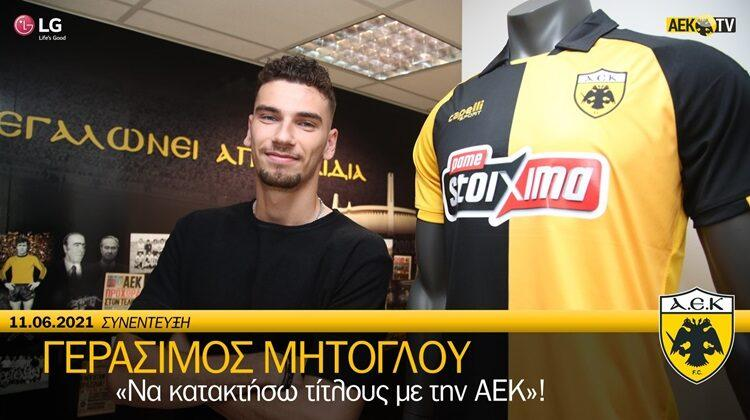 Μήτογλου: «Να κερδίσω τίτλους με την ΑΕΚ -Εύχομαι να είμαστε πρωταθλητές στην Αγιά Σοφιά» (VIDEO)