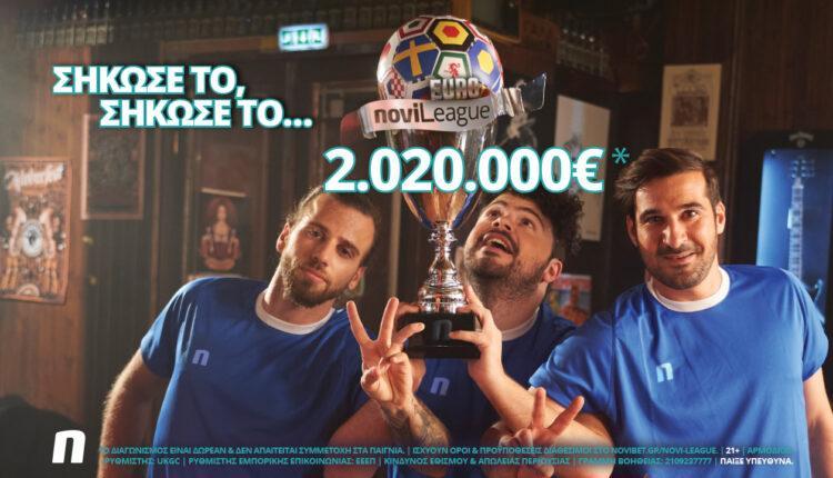 Η EuroNovileague ξεκινά - Κέρδισε έως 2.020.000€!