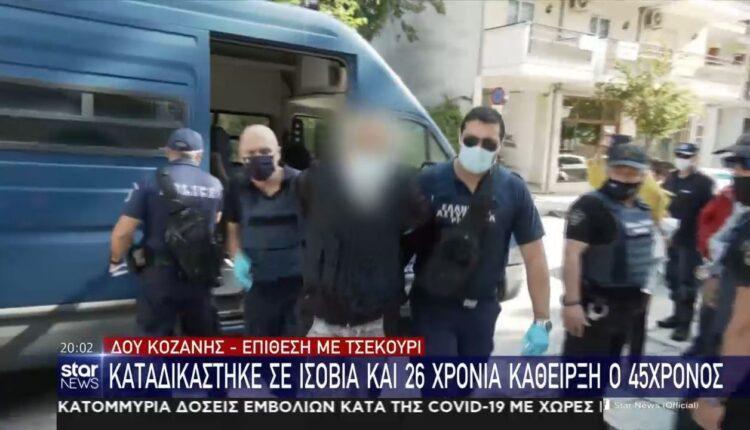 ΔΟΥ Κοζάνης: Καταδικάστηκε σε ισόβια και 26 χρόνια κάθειρξη ο 45χρονος (VIDEO)