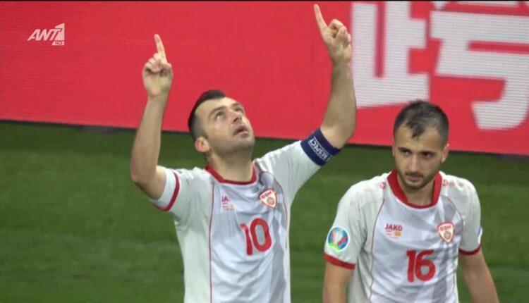 EURO 2021: Το 1-1 για τη Βόρεια Μακεδονία ο Πάντεφ (VIDEO)