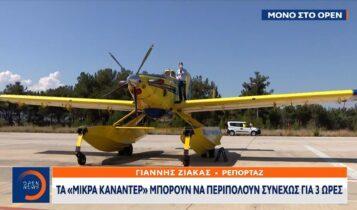 Εφτασαν τα έξι πυροσβεστικά αεροπλάνα που θα περιπολούν στην Αττική (VIDEO)