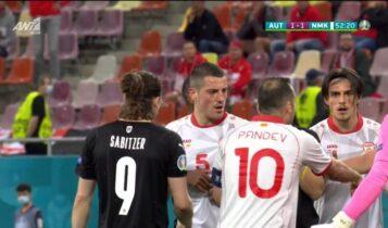 EURO 2021: Αψιμαχίες στο Αυστρία-Βόρεια Μακεδονία μετά από άτσαλο μαρκάρισμα του Αλιόσκι (VIDEO)