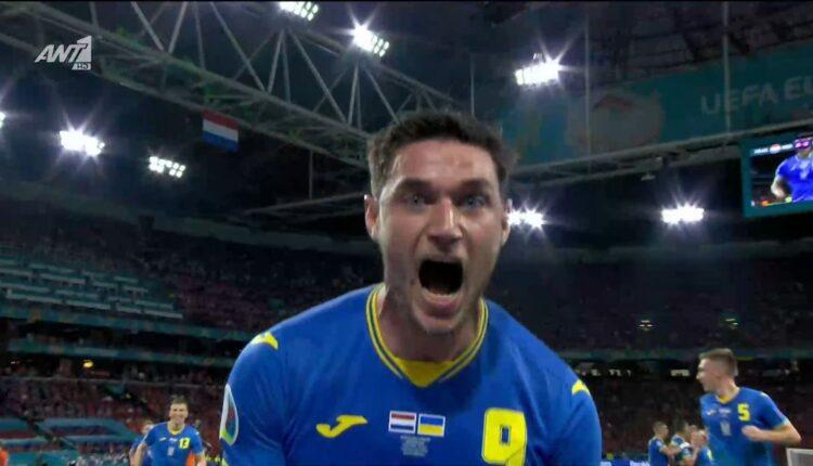 EURO 2021: Ανατροπή σκηνικού και 2-2 με Γιάρεμτσουκ (VIDEO)