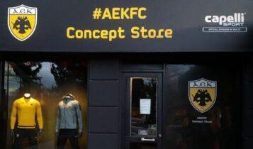 AEK Concept Store: H αγαπημένη μπουτίκ στη Νέα Φιλαδέλφεια κλείνει και ξεπουλάει!
