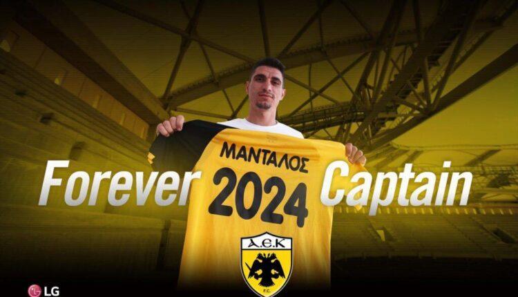Επίσημο: Για πάντα εδώ ο αρχηγός -Ανακοινώθηκε η ανανέωση του Μάνταλου με την ΑΕΚ ως το 2024!