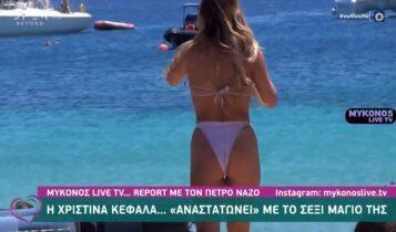 Η Χριστίνα Κεφαλά «αναστατώνει» την Μύκονο με το... μαγιό της (VIDEO)