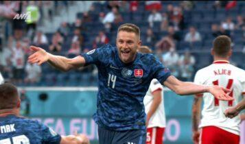 EURO 2021: Η Πολωνία κυριάρχησε αλλά... η Σλοβακία κέρδισε με 2-1 (VIDEO)