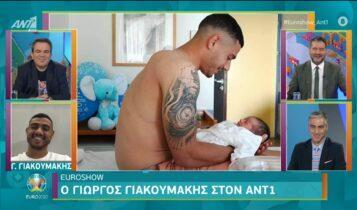 Γιακουμάκης: «Δε συγκρίνεται με τίποτα η πατρότητα» (VIDEO)