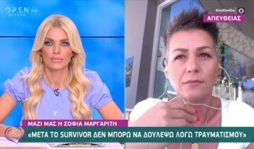 Survivor 4-Σοφία Μαργαρίτη: «Μετά το παιχνίδι δεν μπορώ να δουλέψω λόγω τραυματισμού» (VIDEO)