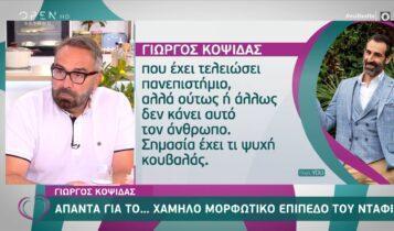 Ο Γιώργος Κοψιδάς απαντά για το… χαμηλό μορφωτικό επίπεδο του Ντάφυ (VIDEO)