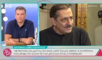 Καφετζόπουλος: «Ολοι ξέραμε ποιοι είχαν κακοποιητική συμπεριφορά» (VIDEO)