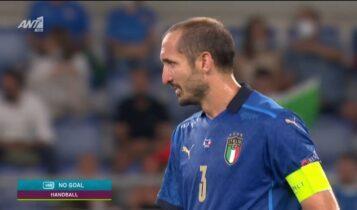 Ιταλία-Ελβετία: Ακυρώθηκε με χρήση VAR το γκολ του Κιελίνι (VIDEO)