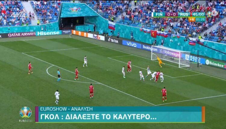 EURO 2021: Τα καλύτερα γκολ της διοργάνωσης (VIDEO)