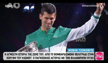 Νόβακ Τζόκοβιτς: Η ζωή του σύγχρονου θρύλου του τένις (VIDEO)