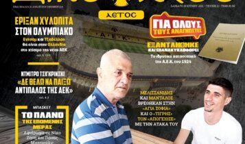 Μελισσανίδης σε Μάνταλο: «Θα μπεις αρχηγός στο ωραιότερο γήπεδο του κόσμου»