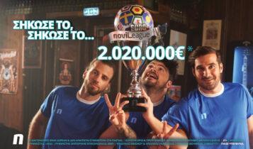 Σήκωσε τη EuroNovileague και κέρδισε 2.020.000€ - Ξεκίνα σήμερα!