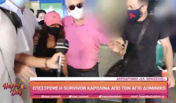 Survivor 4: Επέστρεψε η Καρολίνα από τον Άγιο Δομίνικο (VIDEO)
