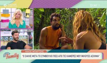 Μπάρτζης για σχέση Σάκη-Μαριαλένας: «Μας είχε πει ότι καμία γυναίκα δεν θέλει τέτοιον άνδρα» (VIDEO)