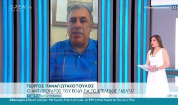 Αντιπρόεδρος ΕΟΔΥ: «Είναι δύσκολο να ακυρωθεί ένα εμβόλιο από μια μετάλλαξη» (VIDEO)