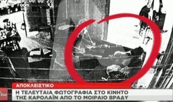 Γλυκά Νερά: Η φωτογραφία - γρίφος που τράβηξε η Καρολάιν πριν την δολοφονία της (ΦΩΤΟ-VIDEO)