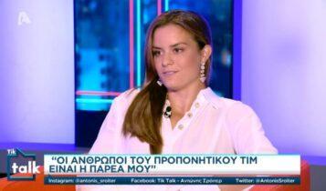 Σάκκαρη: «Ο Κωνσταντίνος Μητσοτάκης ήρθε στη ζωή μου εκεί που δεν το περίμενα» (VIDEO)