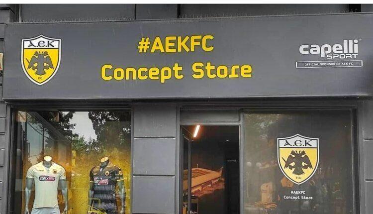 Το AEK Concept Store στη Νέα Φιλαδέλφεια κλείνει και (πραγματικά) ξεπουλάει!