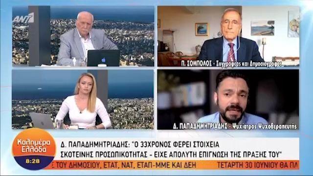 Παπαδημητριάδης: «Ο 33χρονος φέρει στοιχεία σκοτεινής προσωπικότητας» (VIDEO)