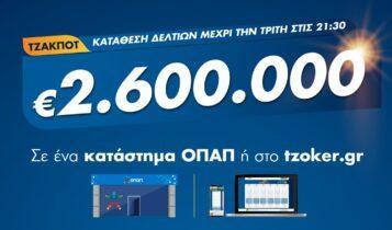 ΤΖΟΚΕΡ: 2,6 εκατ. ευρώ αναζητούν απόψε νικητή
