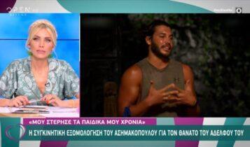 Survivor 4: Η συγκινητική εξομολόγηση του Ασημακόπουλου για τον θάνατο του αδερφού του (VIDEO)