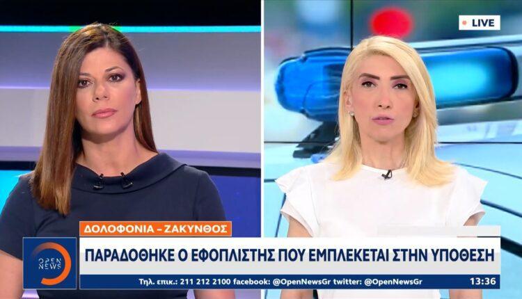 Ζάκυνθος: Παραδόθηκε ο εφοπλιστής που εμπλέκεται στην δολοφονία (VIDEO)