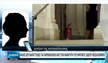 Αλλες δύο καταγγελίες για παρενόχληση από τον καθηγητή του Κρατικού Ωδείου Θεσσαλονίκης (VIDEO)