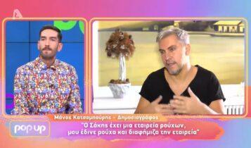 Φίλος Σάκη Κατσούλη: «Είχε σχέση με τραγουδίστρια που είχε πάει σε ριάλιτι» (VIDEO)