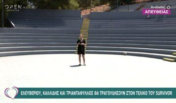 Survivor 4: Στις 4-5 Ιουλίου ο ημιτελικός και ο τελικός στο Γαλάτσι - Θα τραγουδήσουν Τριαντάφυλλος και Καλλίδης (VIDEO)