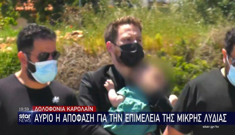Δολοφονία Καρολάιν: Αύριο η απόφαση για την επιμέλεια της μικρής Λυδίας (VIDEO)
