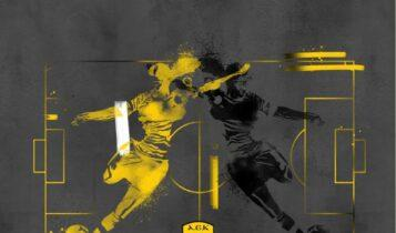 ΑΕΚ: Ξεκινάει και τμήμα γυναικείου ποδοσφαίρου